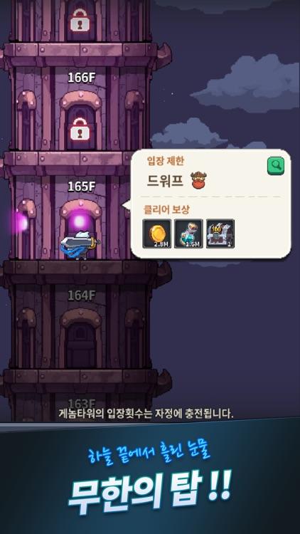 게임이망했다 ㅋㅋㅋㅋㅋ screenshot-3
