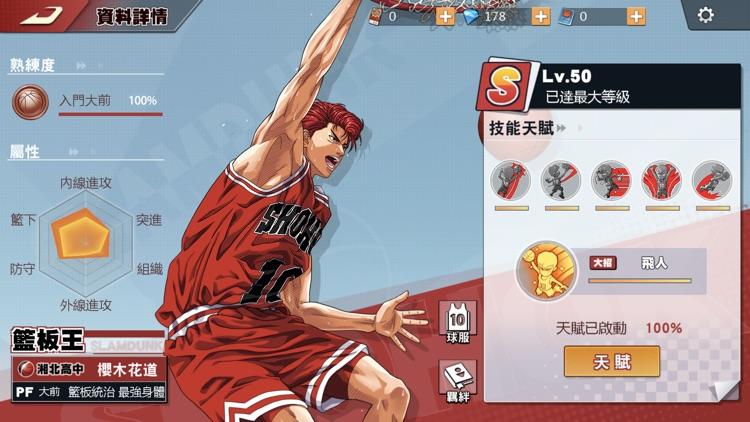 灌籃高手 SLAM DUNK screenshot-7