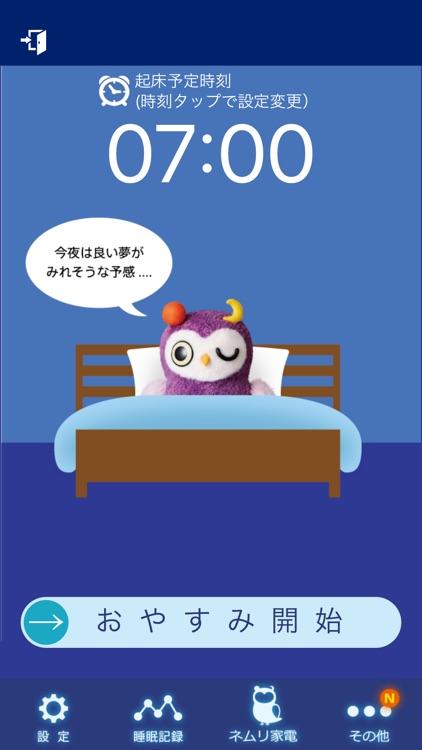 おやすみナビ