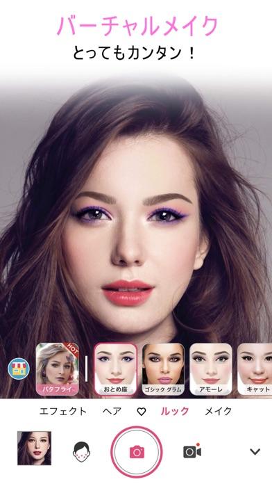 ダウンロード YouCam メイク - 盛れる美肌カメラ -PC用