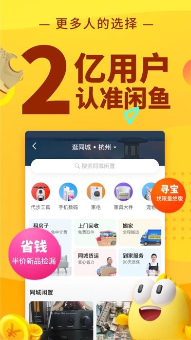 Download 闲鱼 - 闲置二手游起来 for Pc