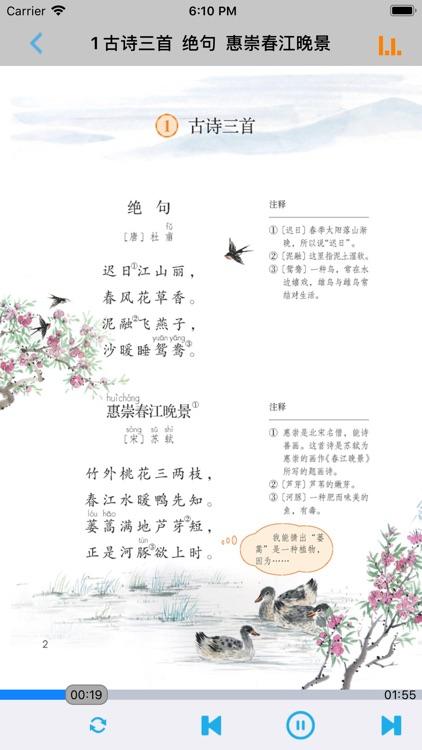 小学语文三年级下册部编版 -学霸口袋助手
