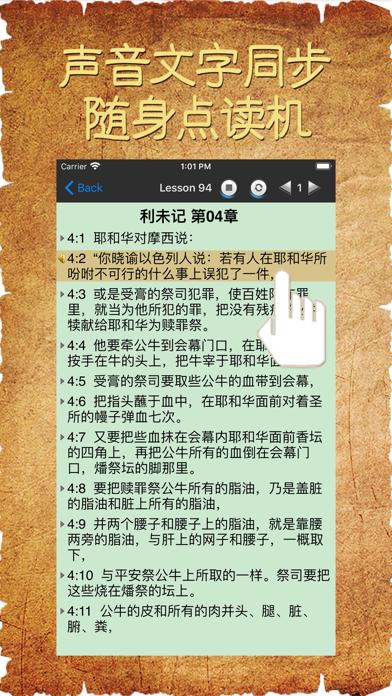 圣经中文版-新约旧约标准国语朗读のおすすめ画像2