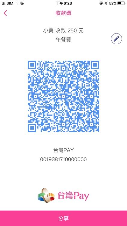 台灣行動支付 screenshot-5