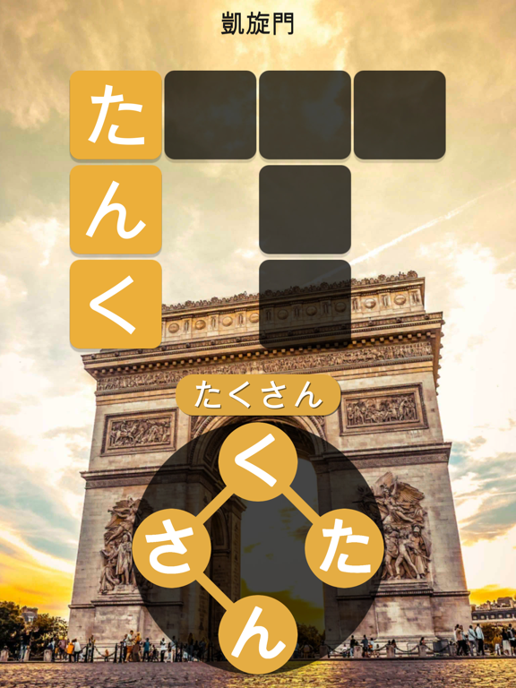 Words Of Wonders: 世界パズル&クロスワードのおすすめ画像2