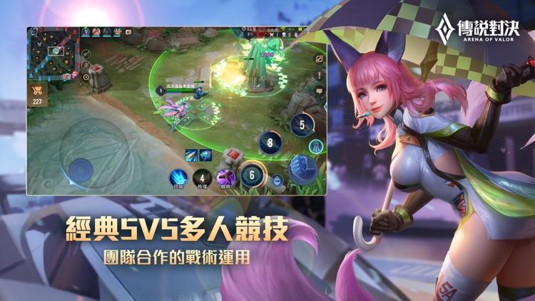 Garena 傳說對決:魔法棋全新登場 screenshot-4