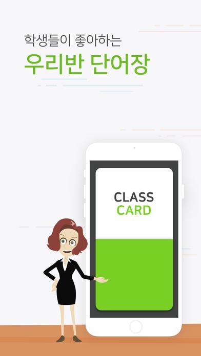 클래스카드 for Windows