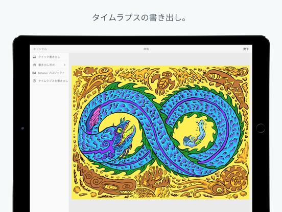 Adobe Fresco - スケッチ・ペイントアプリのおすすめ画像8