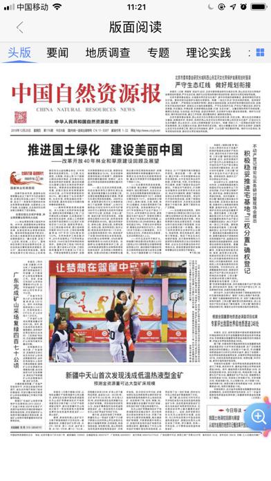 中国自然资源报 screenshot three