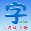 语文二年级上册(北京版)