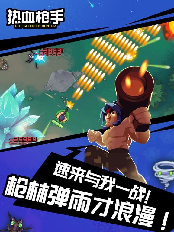 热血枪手 screenshot 6