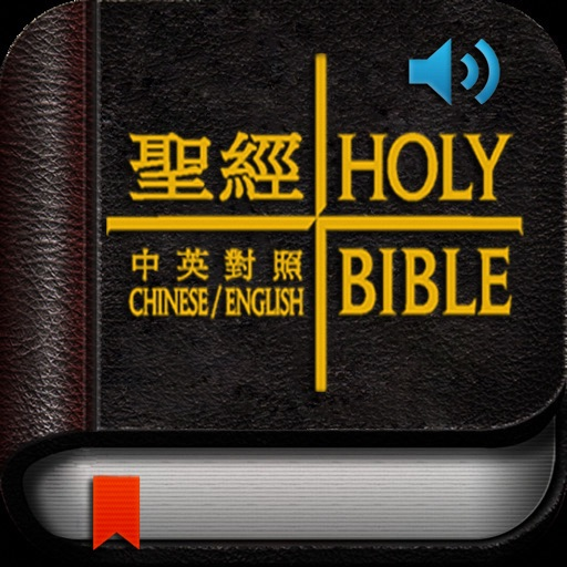 Bible-English Chinese Reading
