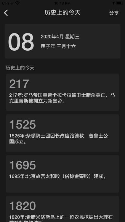 诗雨 screenshot-9