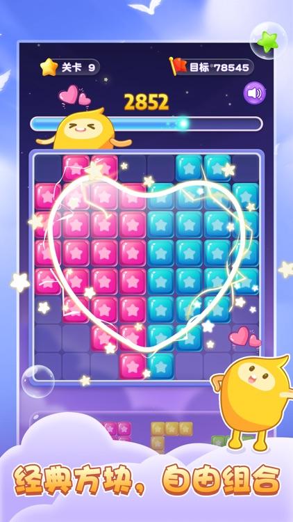 开心消方块-经典方块消除游戏! screenshot-3