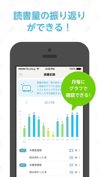 読書管理ブクログ - 本棚/読書記録 ScreenShot1