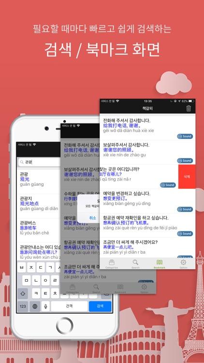 주머니속의 여행 중국어 - Travel Conv. screenshot-6