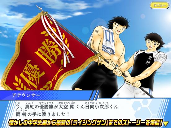 キャプテン翼 ~たたかえドリームチーム~のおすすめ画像4