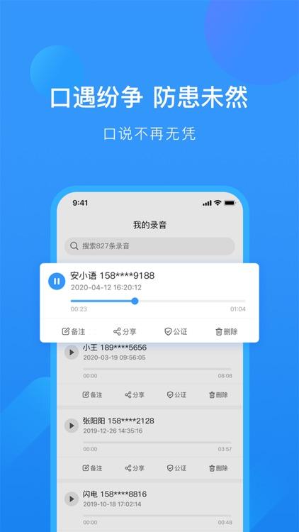 安存语录 screenshot-1