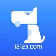 12123查违章-交管网查询违章助手