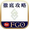 FGO最強攻略ツール for FGO - iPhoneアプリ