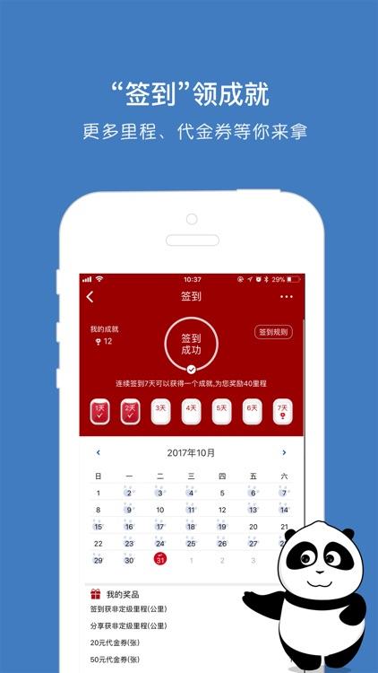 Air China screenshot-4