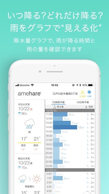 amehare〈アメハレ〉 screenshot-5