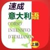 速成意大利语上册有声版