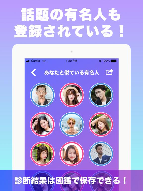 顔診断 するアプリ『診断 カメラ』芸能人 顔似ている?のおすすめ画像3