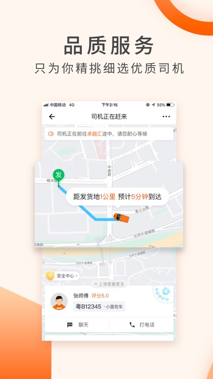 货拉拉-拉货搬家的货运物流平台 screenshot-4
