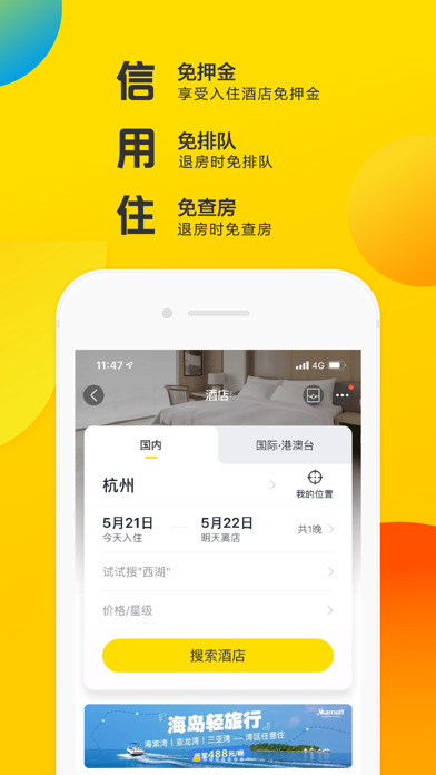 Download 飞猪旅行 for Pc