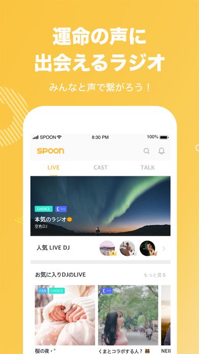 Spoon (スプーン) - ラジオ・ライブ配信のおすすめ画像3