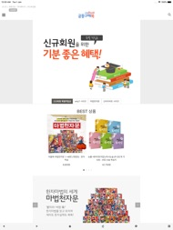 공동구매북 - 09Book ipad images