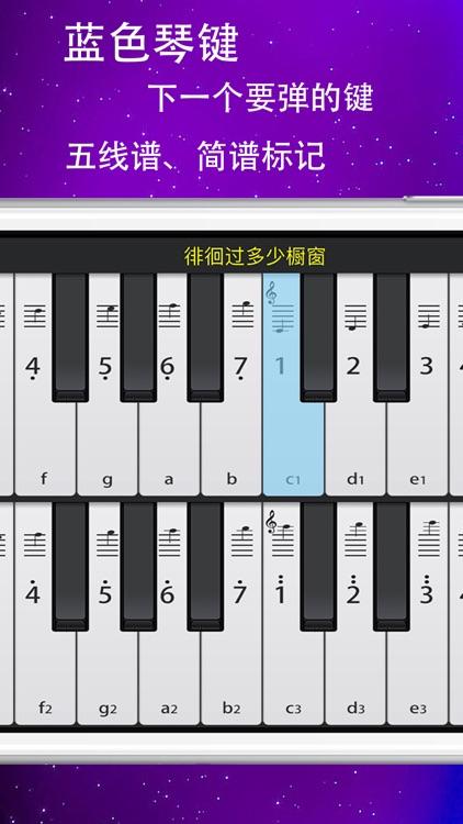 Piano 101 screenshot-3