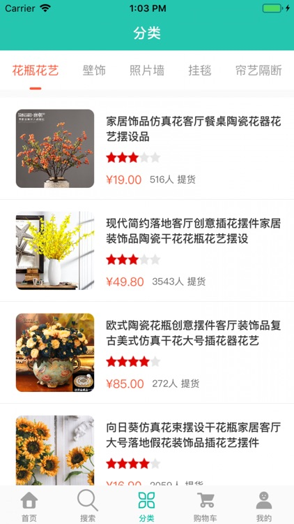 尚品生活 screenshot-2