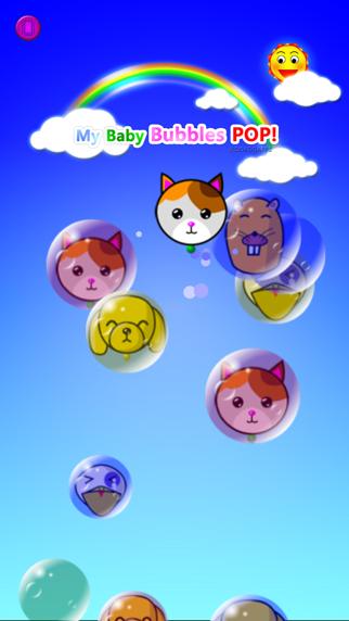 私の赤ちゃん ゲーム(シャボン玉割り!)のおすすめ画像2