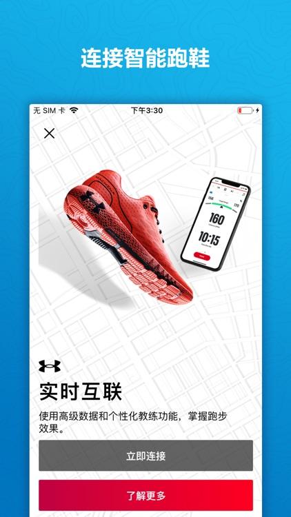 UA Run screenshot-3