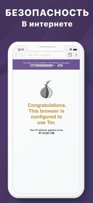 tor browser iphone 5 gydra