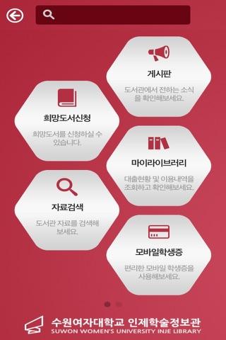 수원여자대학 도서관 - náhled