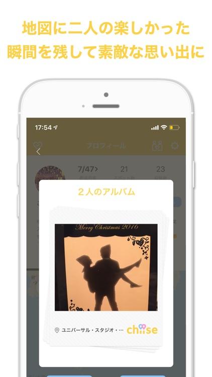 chiise - カップル専用のデート写真投稿アプリ