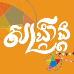 Sankranta