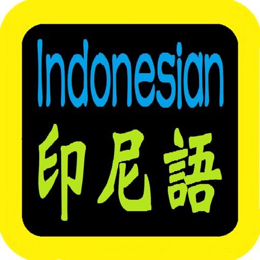 印尼语圣经 Indonesian Audio Bible