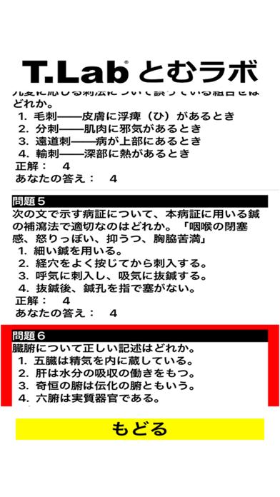 東洋医学CHOICE ここだけ覚えろ!のおすすめ画像8