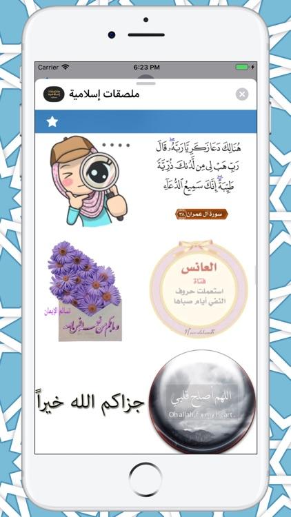 ملصقات إسلامية screenshot-7