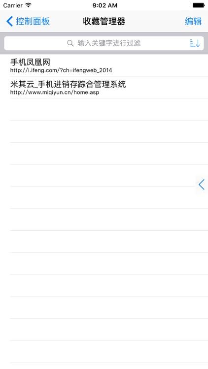 米其云 screenshot-3
