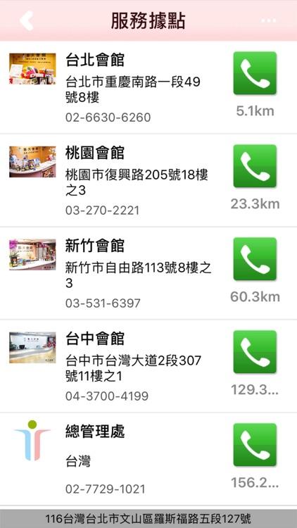 春天會館-全方位健康交友平台 screenshot-4