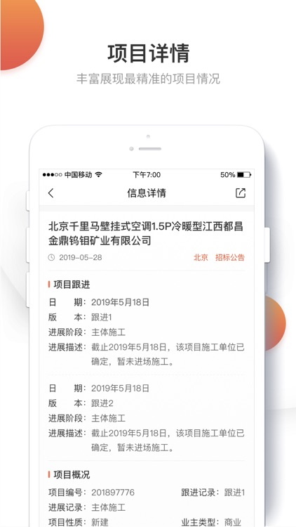 千里马招标网-全国招投标政府采购信息查询平台