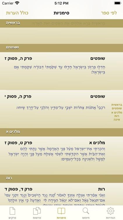 """Tanach - תנ""""ך screenshot-7"""