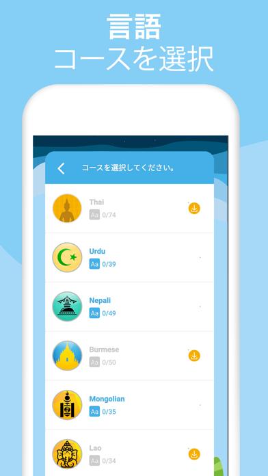 様々な言語のアルファベットを学習しましょうのスクリーンショット1
