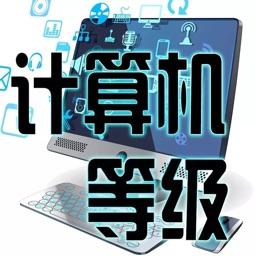 计算机等级考试题库-二级C