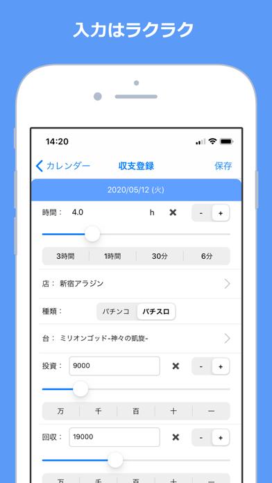Myパチ収支表 パチンコ・パチスロ収支管理 screenshot two